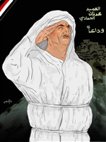 استهداف مباشر للشرعية والرئيس هادي من خلال دم العميد «الحمادي».. لماذا؟